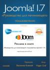 Руководство для начинающего пользователя Joomla! 1.7, Хаген Граф