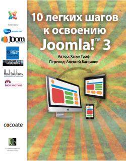 10 легких шагов к освоению Joomla! 3, Хаген Граф