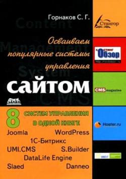 Осваиваем популярные системы управления сайтом (CMS), Горнаков