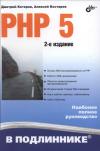 PHP 5 в подлиннике, 2 издание