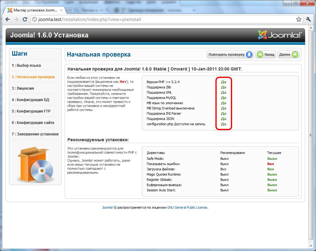Установка joomla 1.7 на хостинг типография официальный сайт слава севастополь