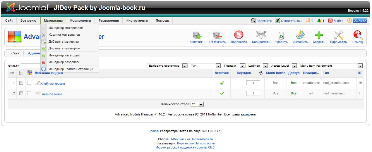 joomla 1.5.22